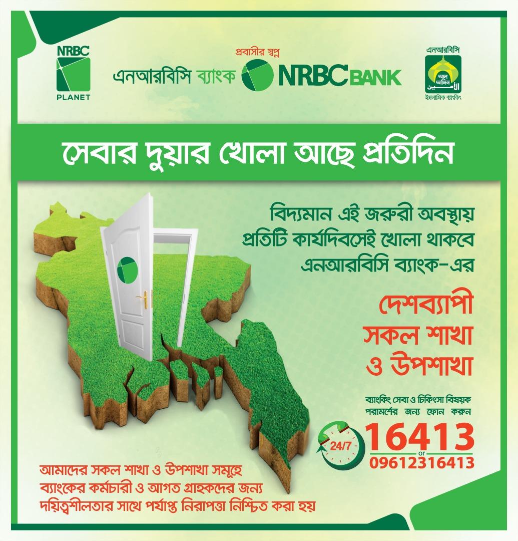 NRBC Bank Ltd